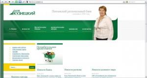 Кузнецкий банк